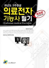 의료전자기능사 필기 과년도 3주완성