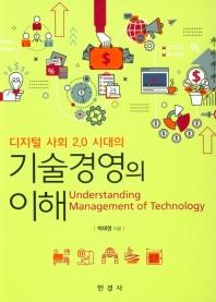 디지털 사회 2.0시대의 기술경영의 이해