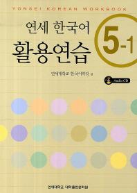 연세 한국어 활용연습 5-1