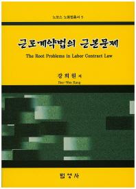 근로계약법의 근본문제