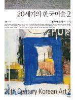 20세기의 한국미술. 2: 변화와 도전의 시기