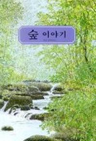 숲 이야기