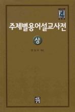 주제별 용어 설교사전(상)