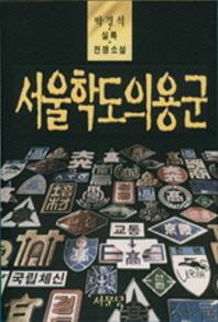 서울학도의용군