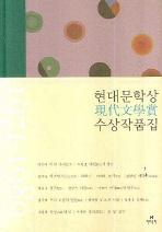 현대문학상 수상작품집: 1971-1989