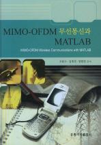 MIMO-OFDM 무선통신과 MATLAB