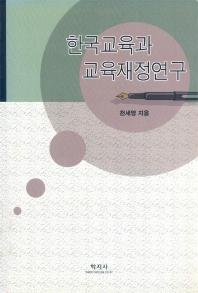 한국교육과 교육재정연구