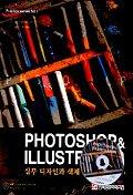PHOTOSHOP & ILLUSTRATOR 실무 디자인과 색채(CD-ROM 1장포함)