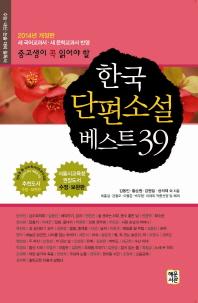중고생이 꼭 읽어야 할 한국 단편소설 베스트 39
