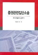 증권관련집단소송 : 투자자들의 신무기