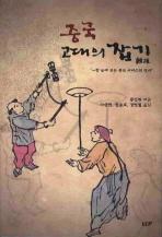 중국 고대의 잡기