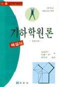 기하학원론(마): 평면기하(가 제1권 해설서)