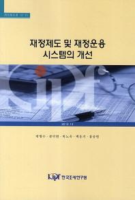 재정제도 및 재정운용 시스템의 개선