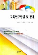 교육연구방법 및 통계