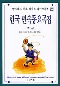 알프레드 기초 피아노 한국민속동요곡집 초급
