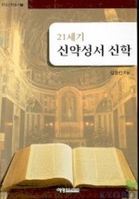 21세기 신약성서 신학