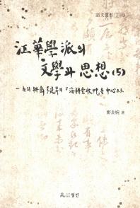 강화학파의 문학과 사상. 5