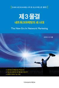 네트워크 마케팅의 새 시대