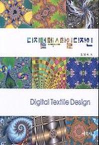 디지털 텍스타일 디자인