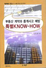 부동산 계약과 중개사고 예방 특별 KNOW-HOW