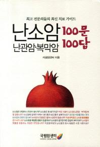 난소암 난관암 복막암 100문 100답