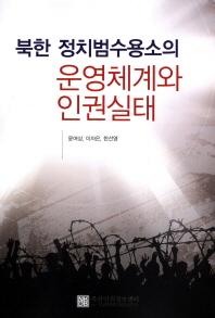 북한 정치범수용소의 운영체계와 인권실태