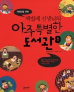 저학년을 위한 책벌레 선생님의 아주 특별한 도서관. 1