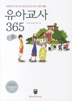 유아교사 365. 1