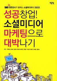성공창업 소셜미디어 마케팅으로 대박나기