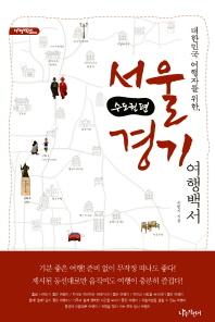 대한민국 여행자를 위한 서울 경기 여행백서: 수도권편