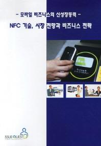 NFC 기술 시장 전망과 비즈니스 전략