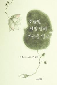 연꽃잎 달빛 향해 가슴을 열고