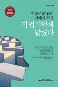 학습 어려움의 이해와 극복: 작업기억에 달렸다