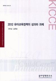 2012 유아교육정책의 성과와 과제
