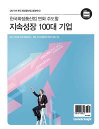 한국화장품산업 변화주도 할 지속성장 100대 기업