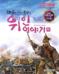 마음을 키워주는 한국의 위인이야기(하)