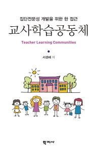 교사 학습 공동체