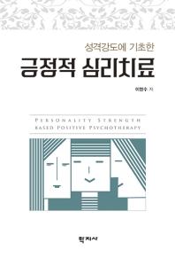 성격강도에 기초한 긍정적 심리치료