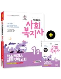사회복지사 1급 핵심특강&최종모의고사(2020)