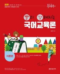 빨리 강해지는 국어교육론: 이론편(2022)