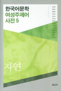 한국어문학 여성주제어 사전. 5: 자연