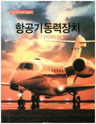 항공기동력장치