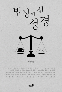 법정에 선 성경