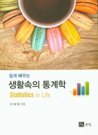 생활속의 통계학
