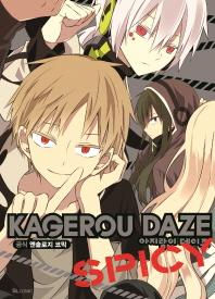 아지랑이 데이즈(Kagerou Daze) 공식 앤솔로지 코믹 Spicy(코믹)