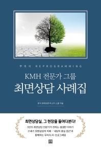 KMH 전문가 그룹 최면상담 사례집