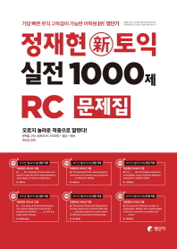 정재현 신토익 실전 1000제 RC 문제집