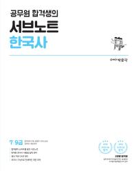 공무원 합격생의 서브노트 한국사
