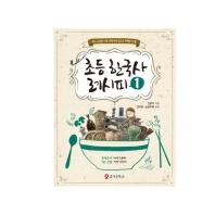 초등 한국사 레시피. 1