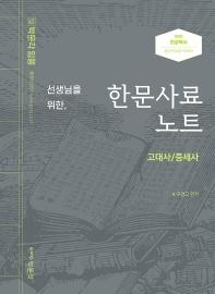 박문각 임용 선생님을 위한 한문사료노트(2022): 고대사/중세사